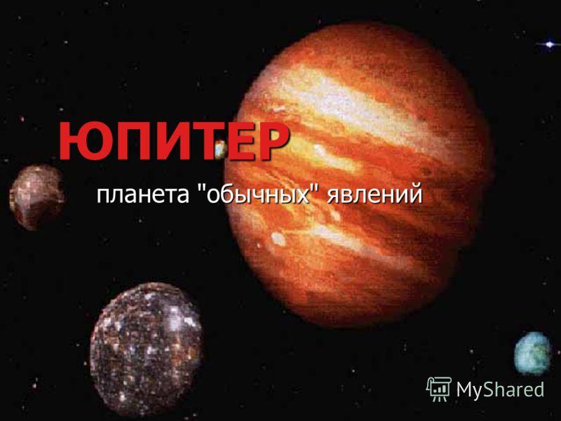 ЮПИТЕР планета обычных явлений