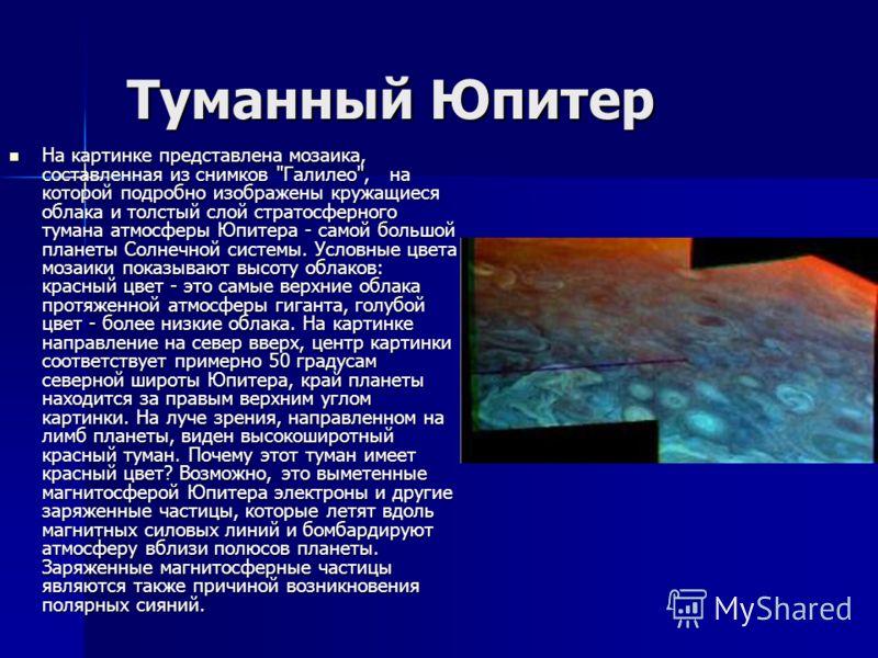 Туманный Юпитер Туманный Юпитер На картинке представлена мозаика, составленная из снимков