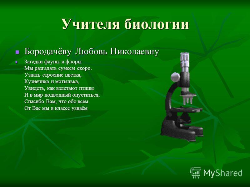 Поздравления для микробиолога