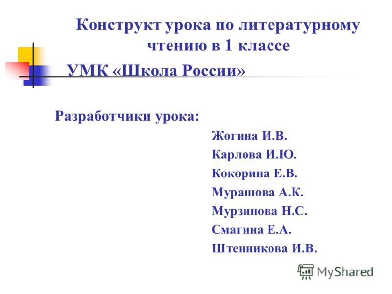 По русскому языку умк школа россии 1
