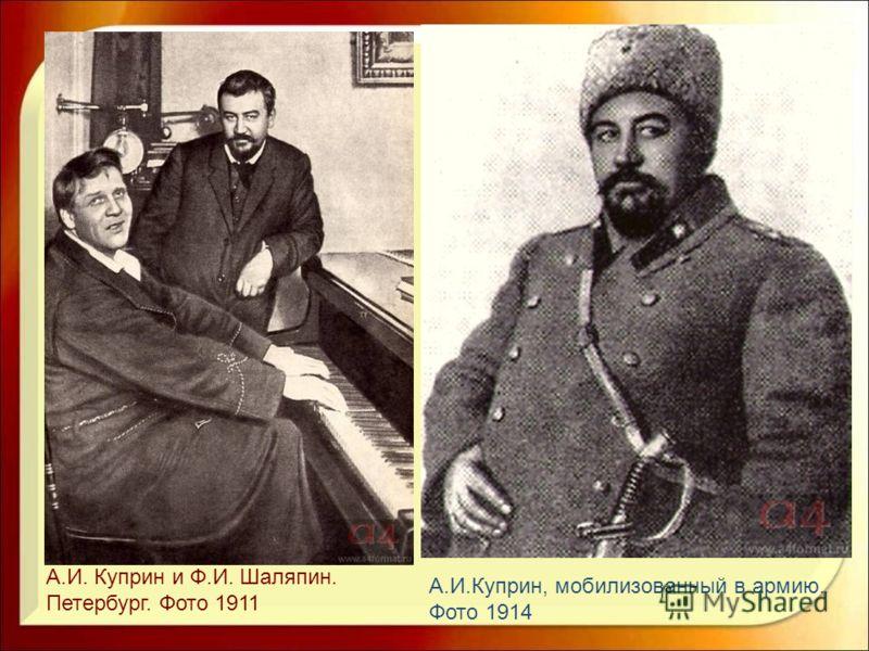 А.И. Куприн и Ф.И. Шаляпин. Петербург. Фото 1911 А.И.Куприн, мобилизованный в армию. Фото 1914
