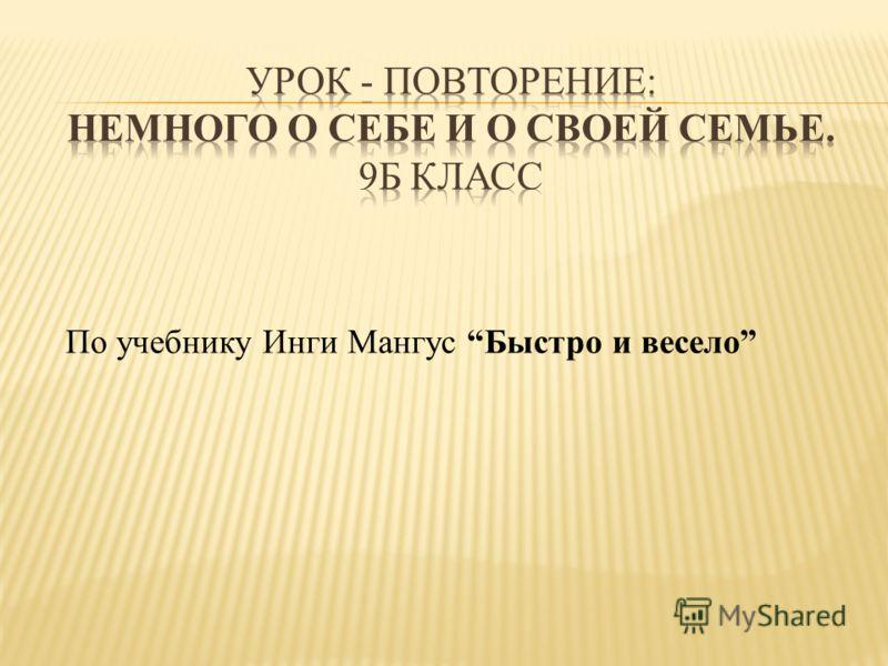 По учебнику Инги Мангус Быстро и весело