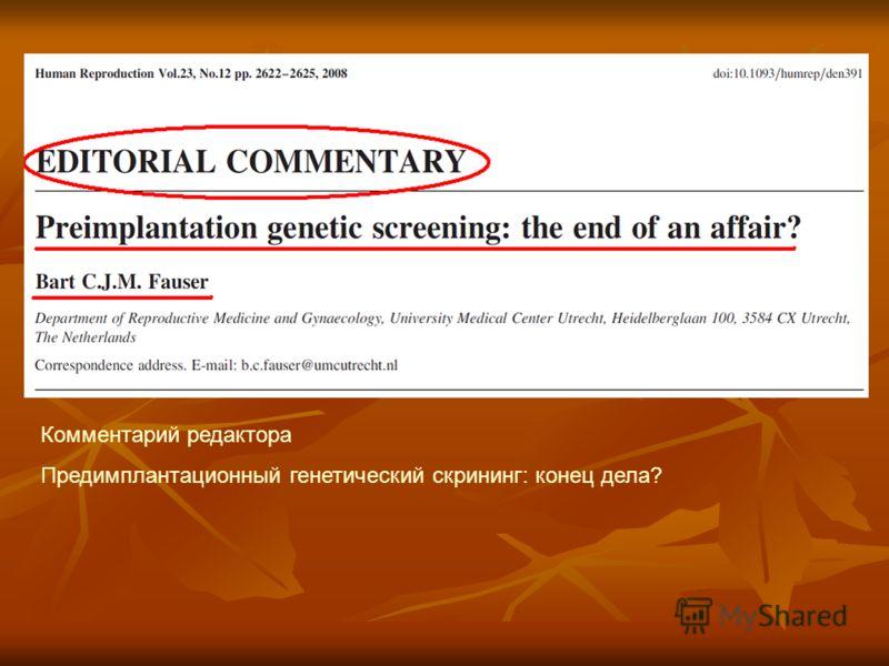 Комментарий редактора Предимплантационный генетический скрининг: конец дела?