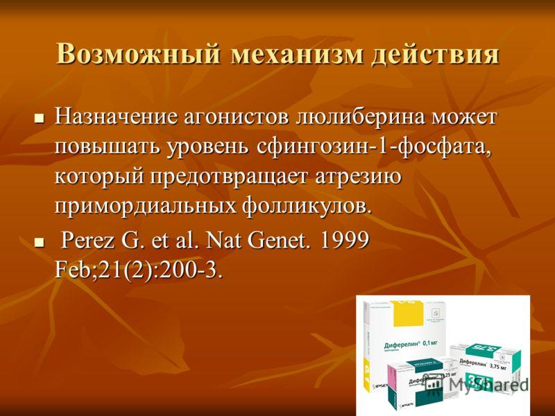 Возможный механизм действия Назначение агонистов люлиберина может повышать уровень сфингозин-1-фосфата, который предотвращает атрезию примордиальных фолликулов. Назначение агонистов люлиберина может повышать уровень сфингозин-1-фосфата, который предо