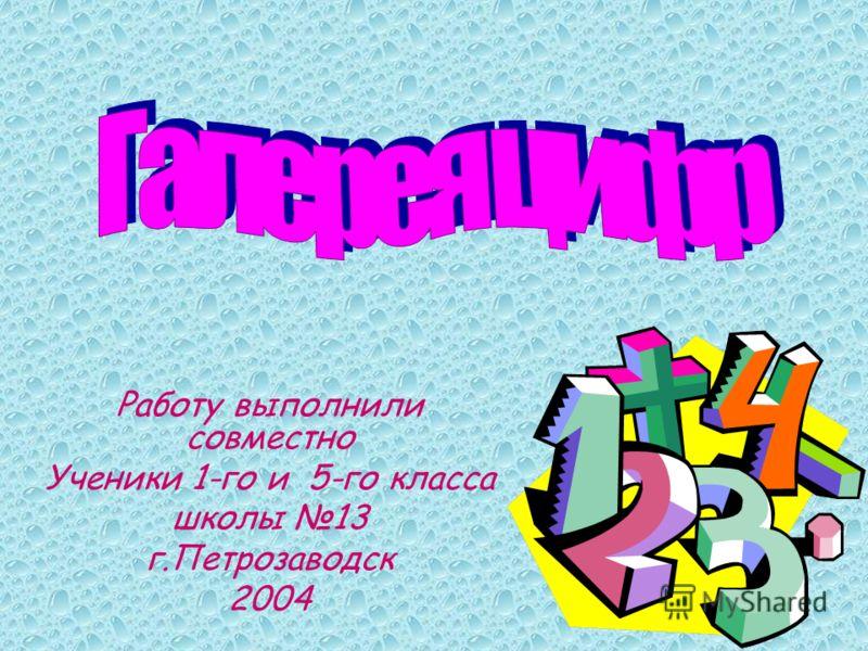Работу выполнили совместно Ученики 1-го и 5-го класса школы 13 г.Петрозаводск 2004