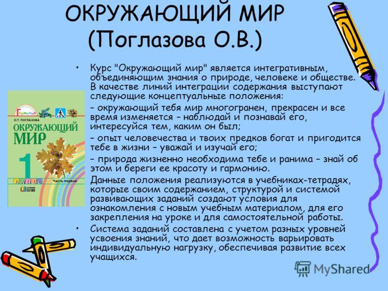 ОКРУЖАЮЩИЙ МИР (Поглазова О.В.) Курс