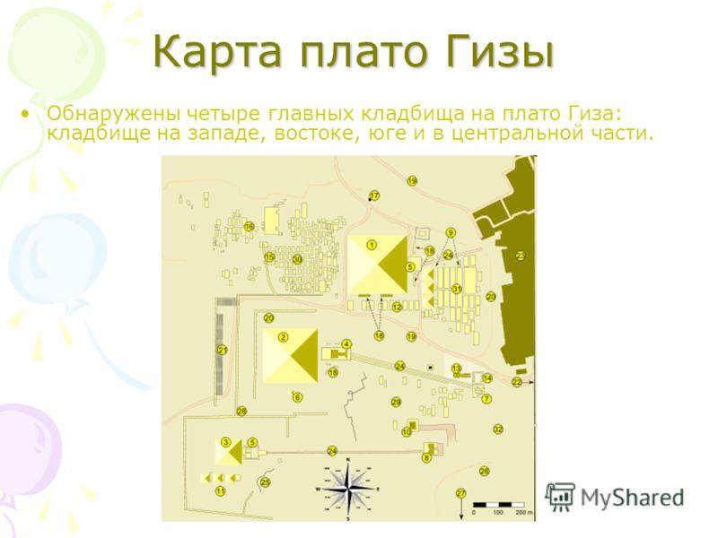 Карта плато Гизы Обнаружены четыре главных кладбища на плато Гиза: кладбище на западе, востоке, юге и в центральной части.