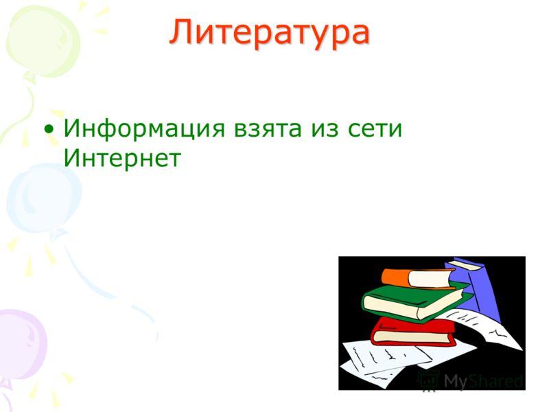 Литература Информация взята из сети Интернет