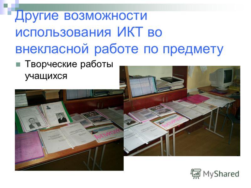 Другие возможности использования ИКТ во внекласной работе по предмету Творческие работы учащихся