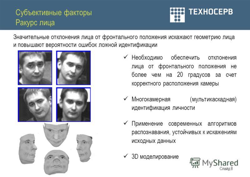 Слайд 8 Субъективные факторы Ракурс лица Необходимо обеспечить отклонения лица от фронтального положения не более чем на 20 градусов за счет корректного расположения камеры Многокамерная (мультикаскадная) идентификация личности Применение современных