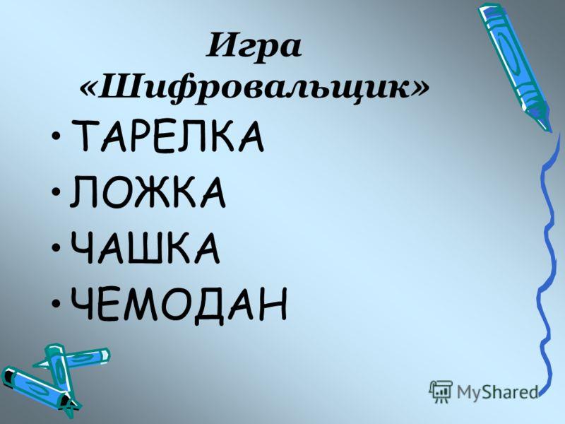 Игра «Шифровальщик» ТАРЕЛКА ЛОЖКА ЧАШКА ЧЕМОДАН