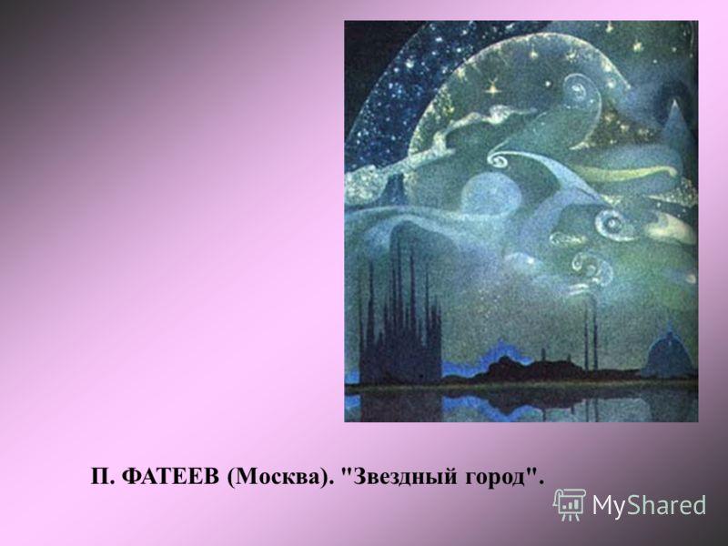 П. ФАТЕЕВ (Москва). Звездный город.
