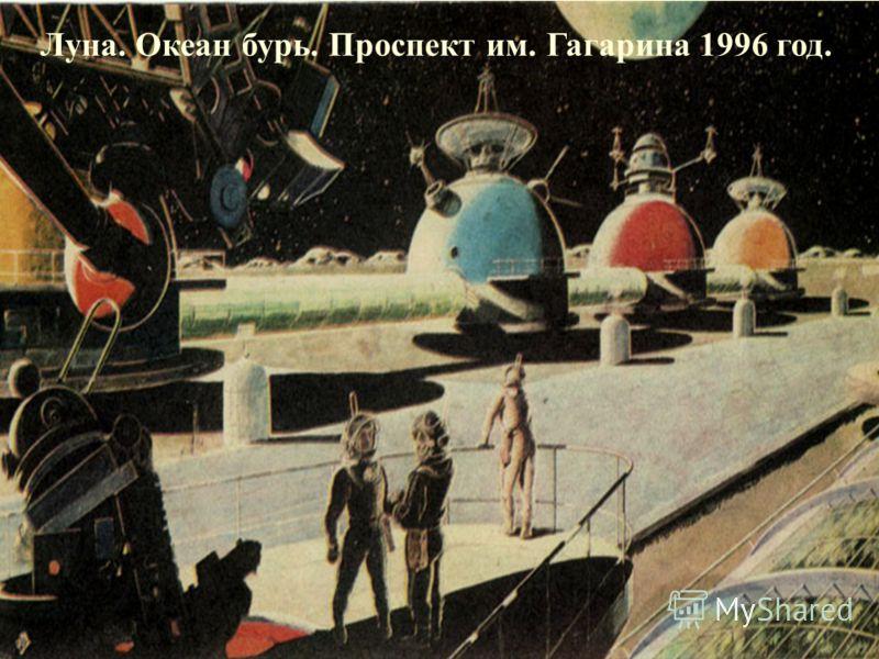 Луна. Океан бурь. Проспект им. Гагарина 1996 год.
