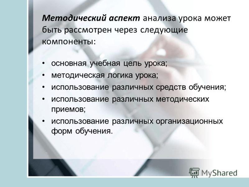 Методический аспект анализа