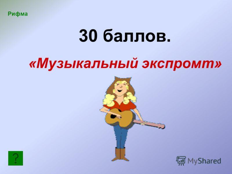 30 баллов. «Музыкальный экспромт» Рифма