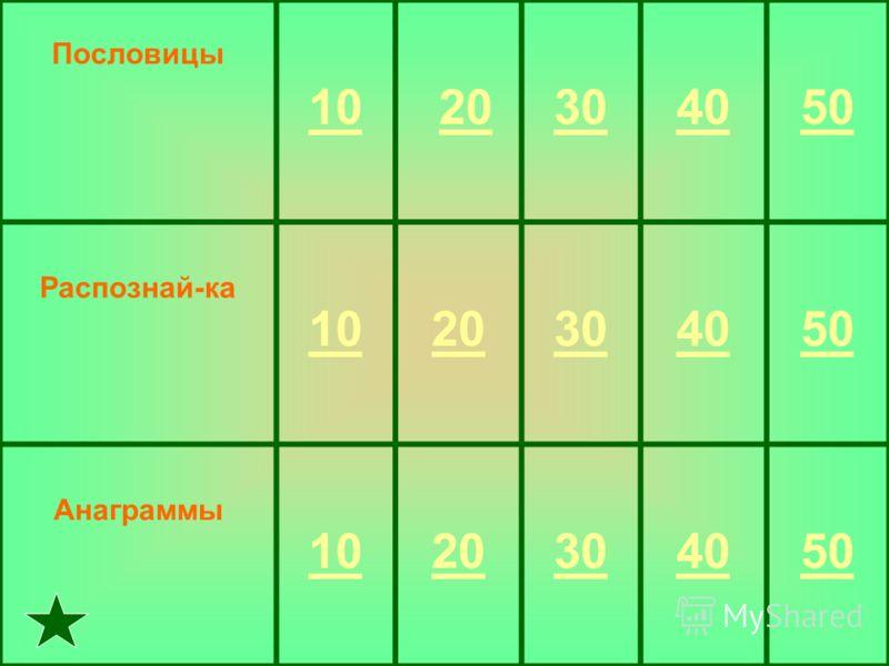 Пословицы 10 20 304050 Распознай-ка 1020304050 Анаграммы 1020304050