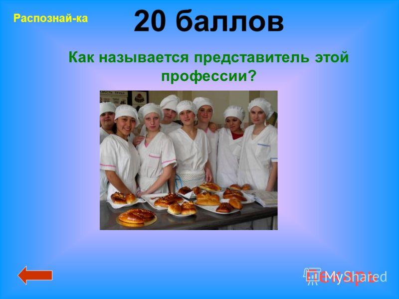 20 баллов Как называется представитель этой профессии? Пекарь Распознай-ка