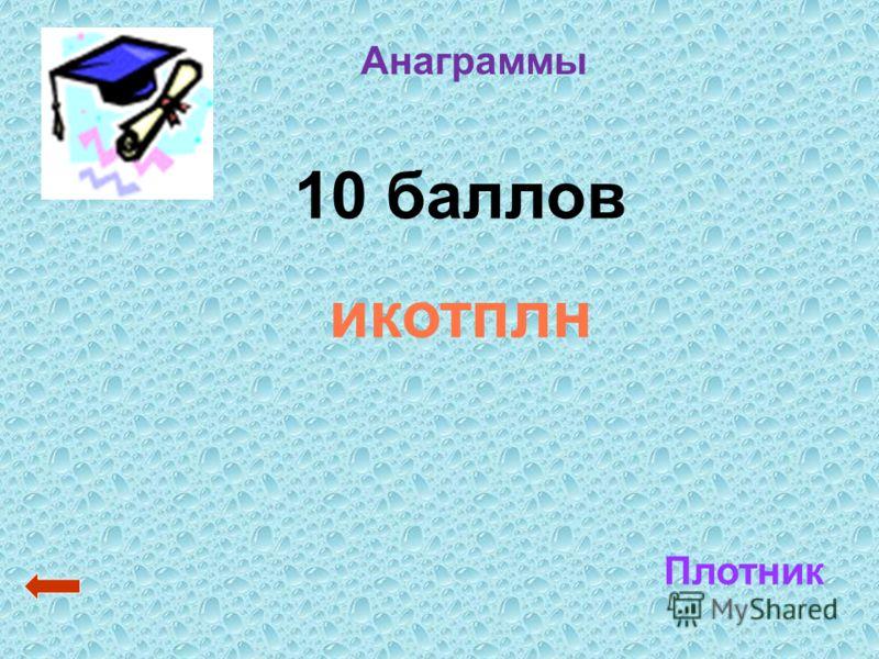 10 баллов икотплн Плотник Анаграммы