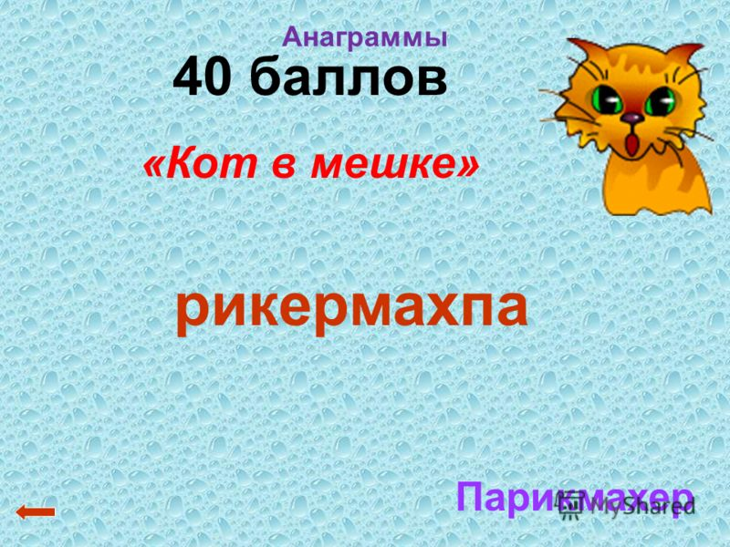 40 баллов «Кот в мешке» рикермахпа Парикмахер Анаграммы