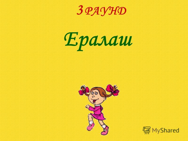 3 РАУНД Ералаш