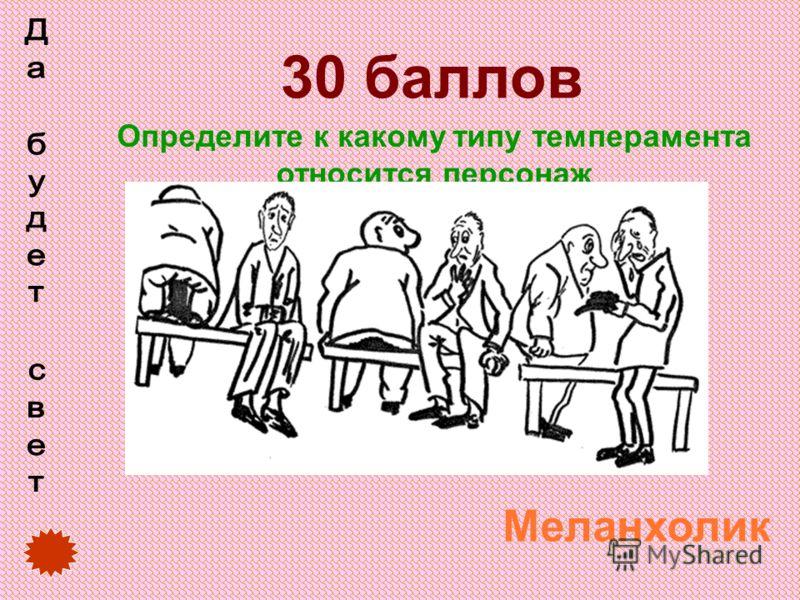 30 баллов Определите к какому типу темперамента относится персонаж Меланхолик