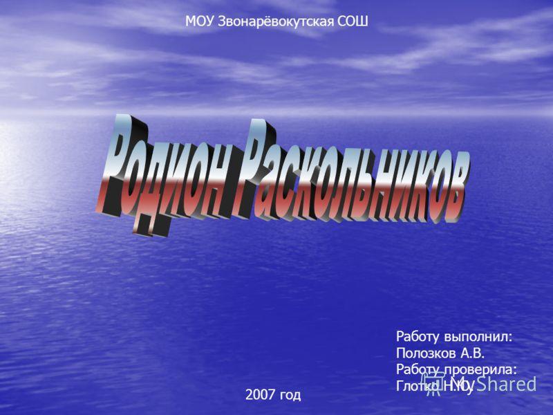 МОУ Звонарёвокутская СОШ 2007 год Работу выполнил: Полозков А.В. Работу проверила: Глотко Н.Ю.