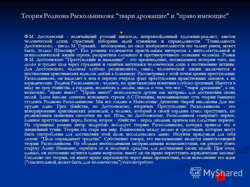 Теория Родиона Раскольникова: