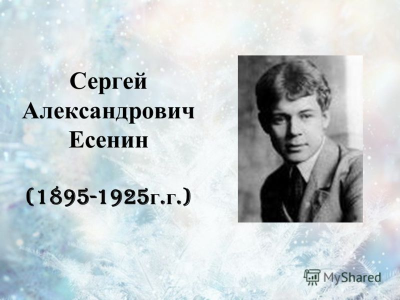 Сергей александрович есенин 1895 1925 г г