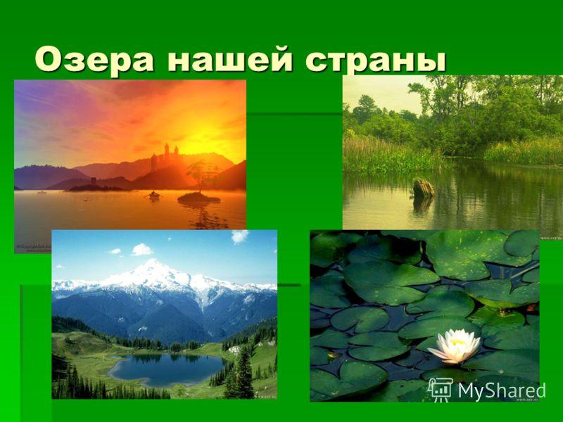 Озера нашей страны