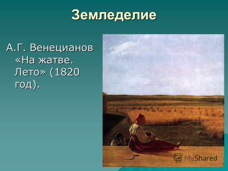 Земледелие А.Г. Венецианов «На жатве. Лето» (1820 год).