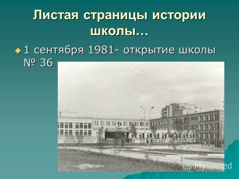 Листая страницы истории школы… 1 сентября 1981- открытие школы 36 1 сентября 1981- открытие школы 36