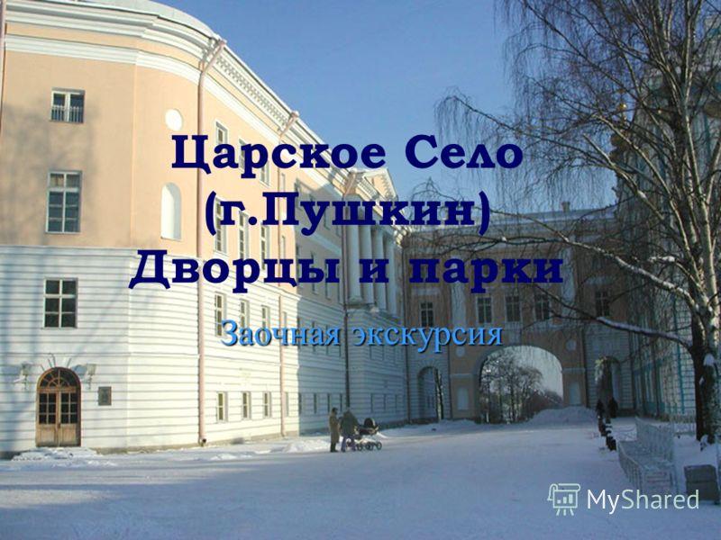 Царское Село (г.Пушкин) Дворцы и парки Заочная экскурсия