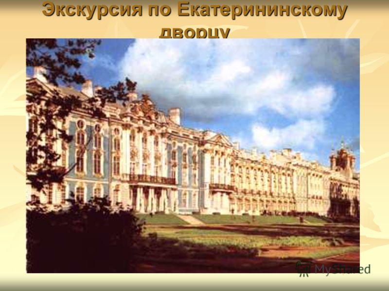 Экскурсия по Екатерининскому дворцу