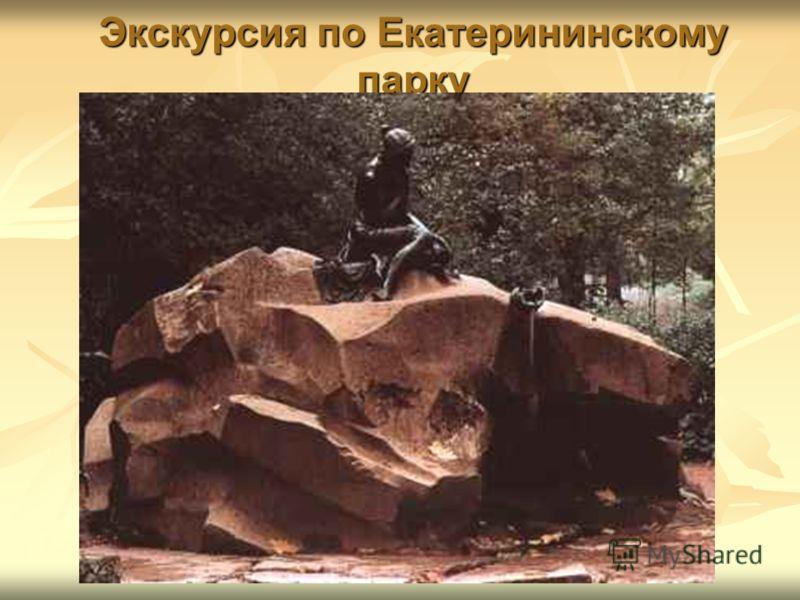 Экскурсия по Екатерининскому парку