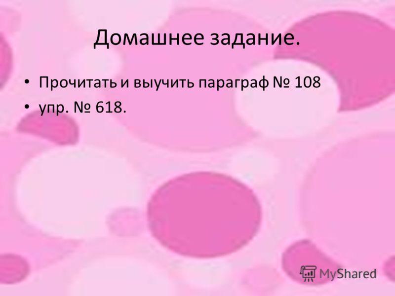 Домашнее задание. Прочитать и выучить параграф 108 упр. 618.