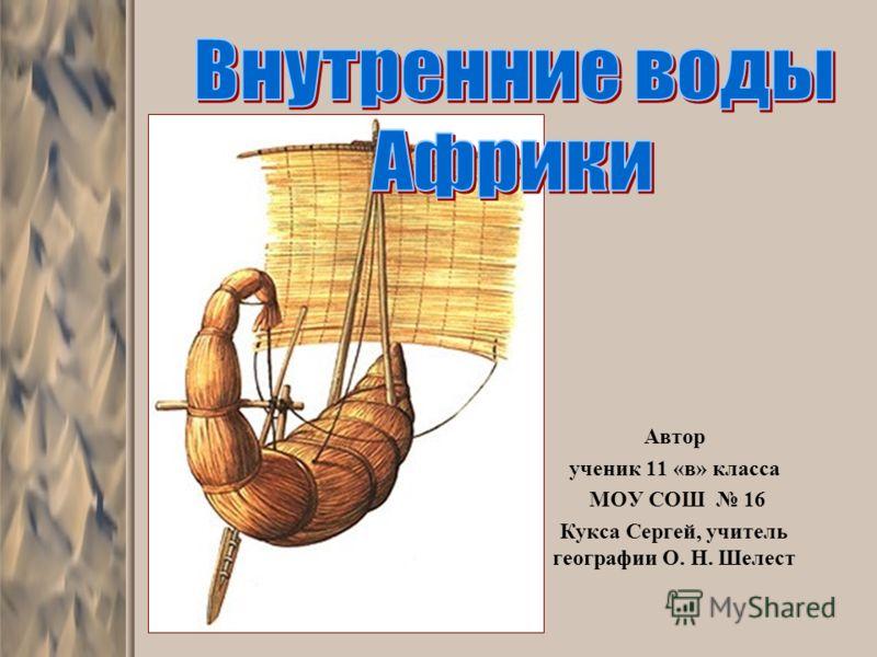 Автор ученик 11 «в» класса МОУ СОШ 16 Кукса Сергей, учитель географии О. Н. Шелест