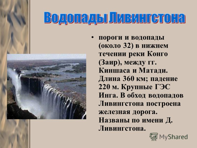 пороги и водопады (около 32) в нижнем течении реки Конго (Заир), между гг. Киншаса и Матади. Длина 360 км; падение 220 м. Крупные ГЭС Инга. В обход водопадов Ливингстона построена железная дорога. Названы по имени Д. Ливингстона.