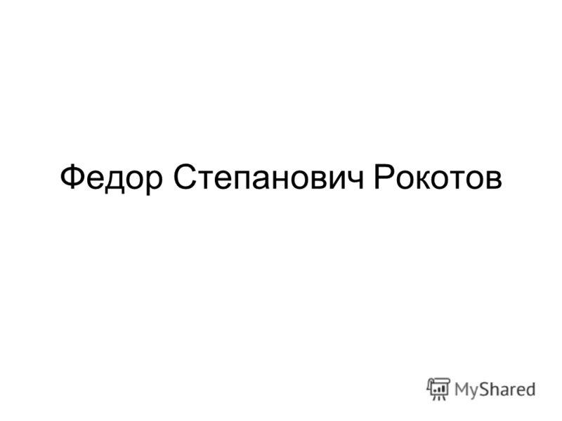 Федор Степанович Рокотов
