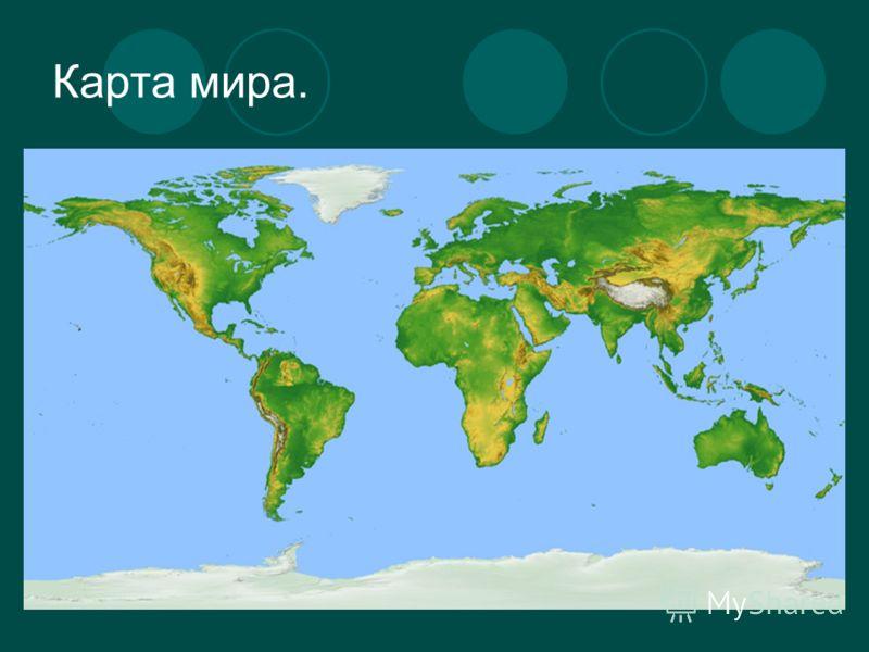 Карта мира.