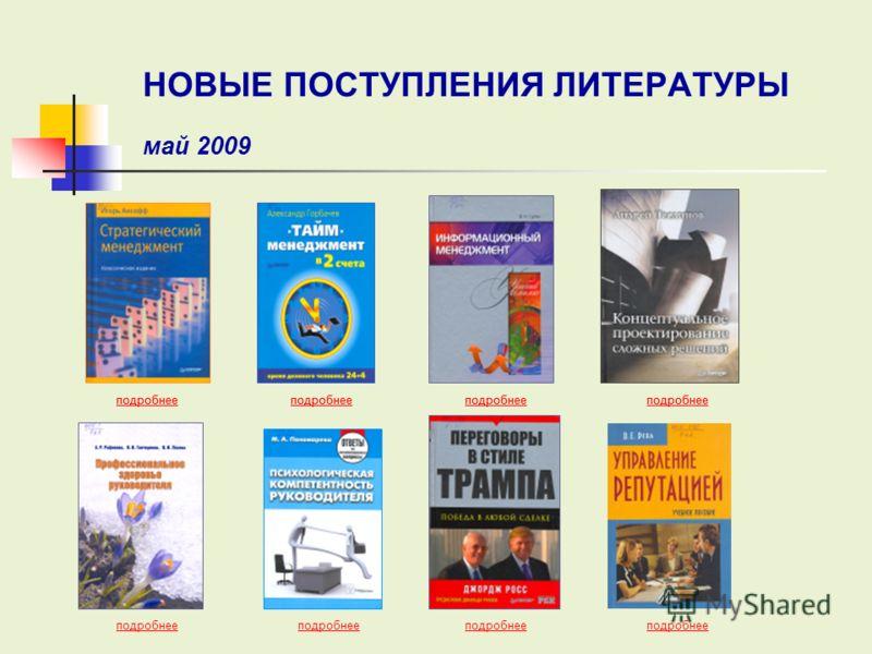 подробнее НОВЫЕ ПОСТУПЛЕНИЯ ЛИТЕРАТУРЫ май 2009 подробнее