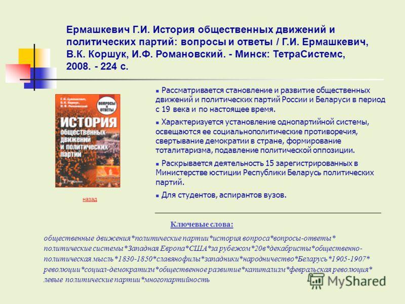 Рассматривается становление и развитие общественных движений и политических партий России и Беларуси в период с 19 века и по настоящее время. Характеризуется установление однопартийной системы, освещаются ее социальнополитические противоречия, сверты