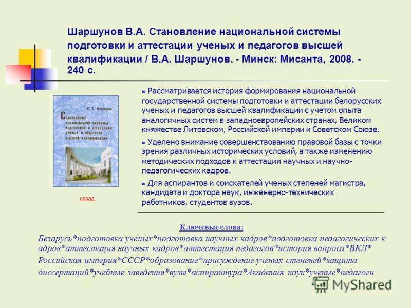 Рассматривается история формирования национальной государственной системы подготовки и аттестации белорусских ученых и педагогов высшей квалификации с учетом опыта аналогичных систем в западноевропейских странах, Великом княжестве Литовском, Российск