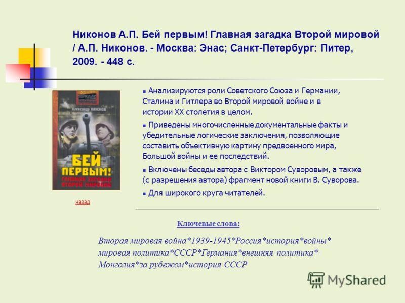 Анализируются роли Советского Союза и Германии, Сталина и Гитлера во Второй мировой войне и в истории ХХ столетия в целом. Приведены многочисленные документальные факты и убедительные логические заключения, позволяющие составить объективную картину п