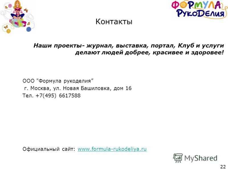 22 Контакты ООО