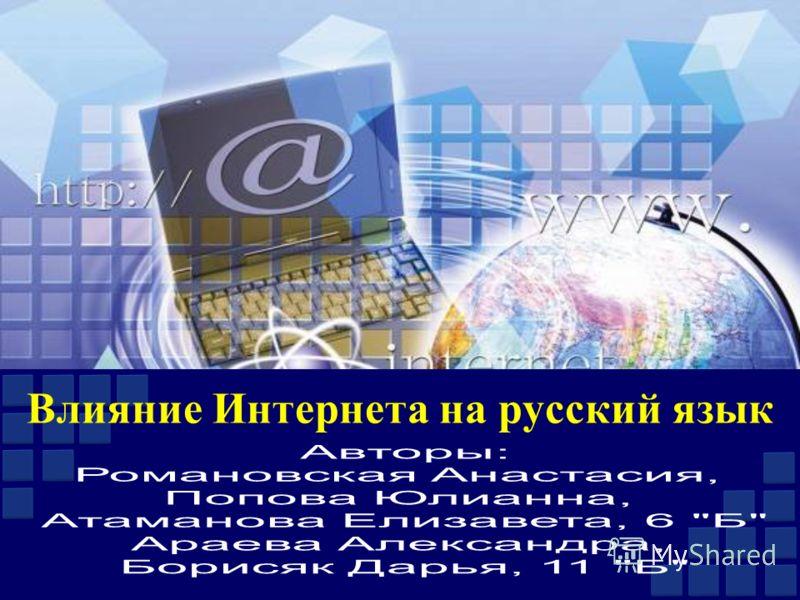 Влияние Интернета на русский язык