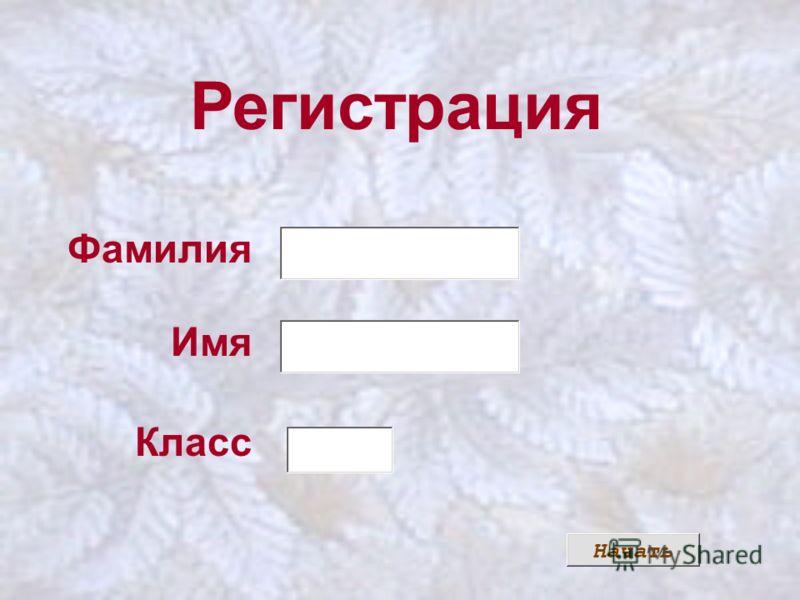 VIII. Итог урока. У- Что нового вы узнали о имени существительном? Д-Мы узнали, что имена существительные бывают оду шевленные, отвечают на вопрос кто?и неодушевленные, отвечают на вопрос что? У- Видите как богат наш русский язык, сколько слов су- ще
