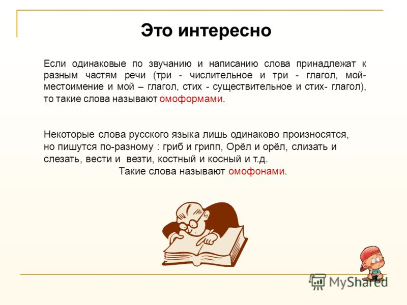 Если одинаковые по звучанию и написанию слова принадлежат к разным частям речи (три - числительное и три - глагол, мой- местоимение и мой – глагол, стих - существительное и стих- глагол), то такие слова называют омоформами. Некоторые слова русского я