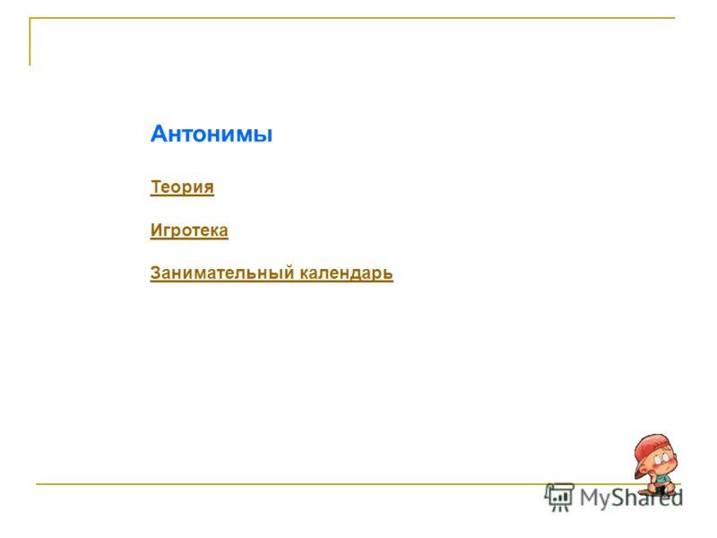Антонимы Теория Игротека Занимательный календарь