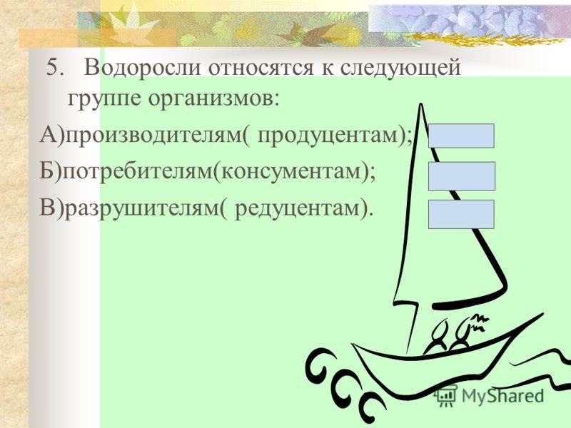 4.Выбери правильную пищевую цепь: А) семена синица сова Б) лягушка змея еж В) ящерица заяц орел