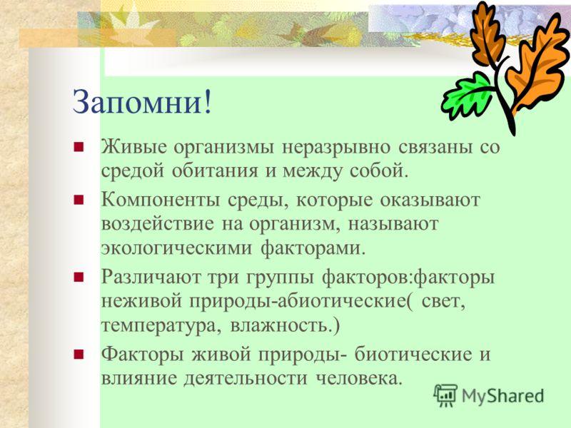 Обобщающий урок по теме «Организм и среда» 6 кл.